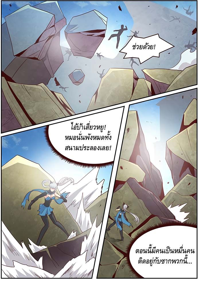 Girl and Science-ตอนที่ 14