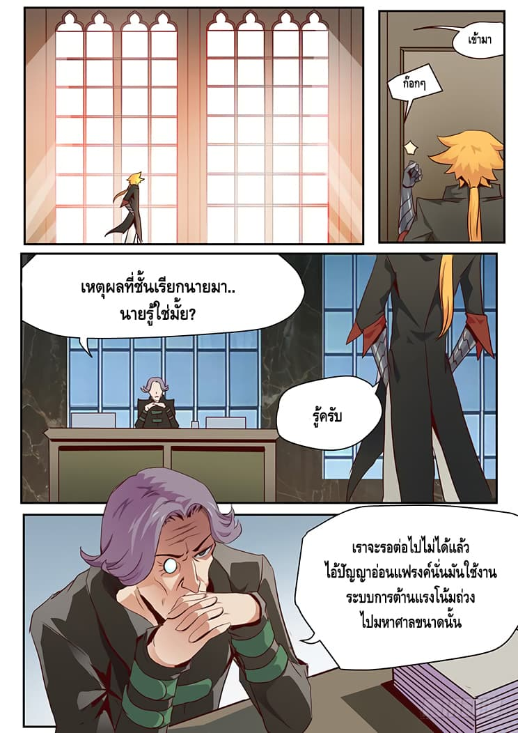 Girl and Science-ตอนที่ 19