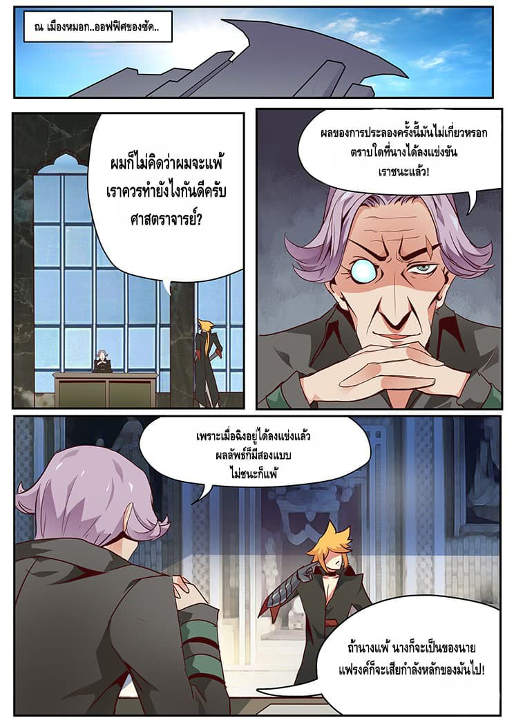 Girl and Science-ตอนที่ 20