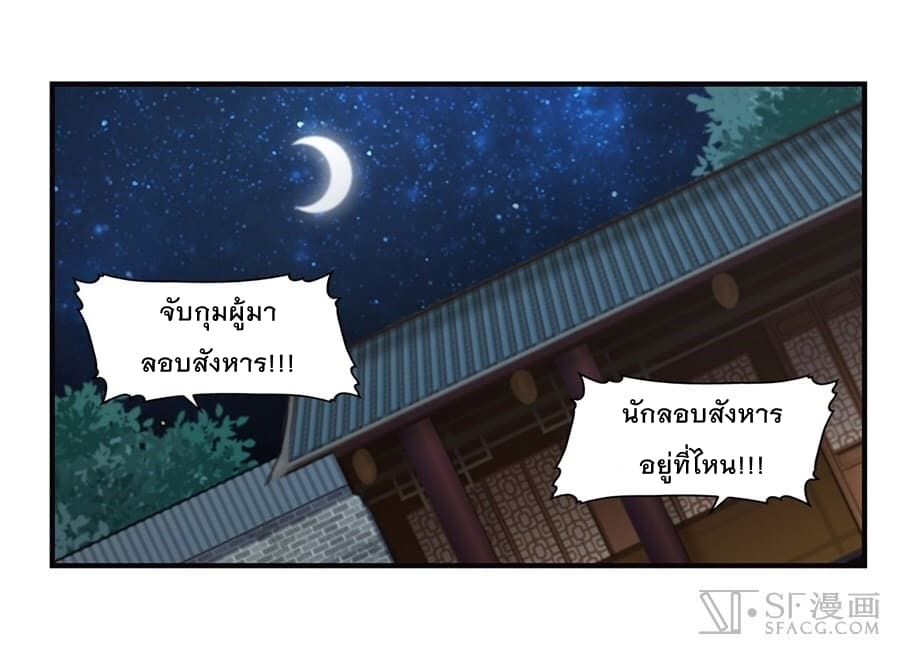 The Master of Martial Arts Retired Life-ตอนที่ 57