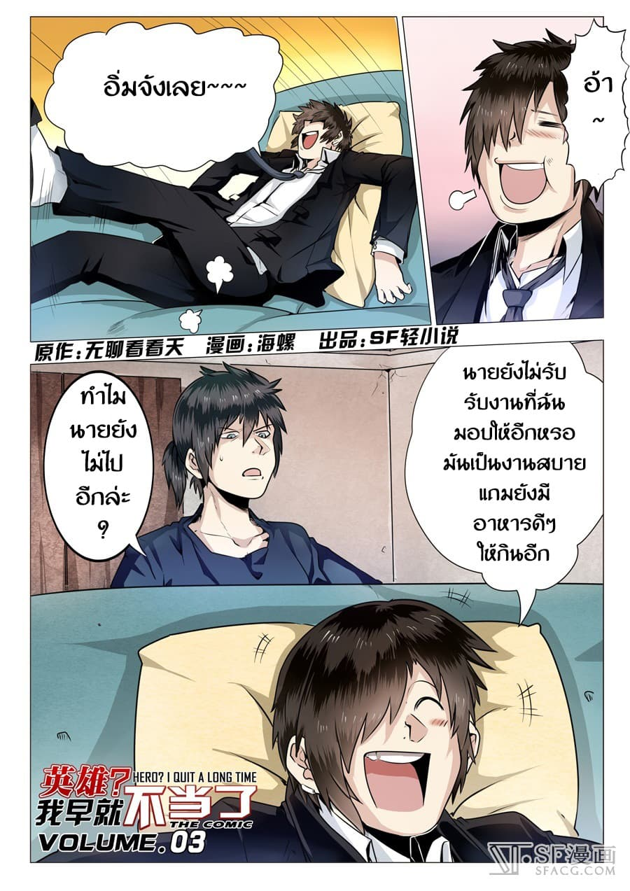 Hero? I Quit A Long Time Ago-ตอนที่ 3
