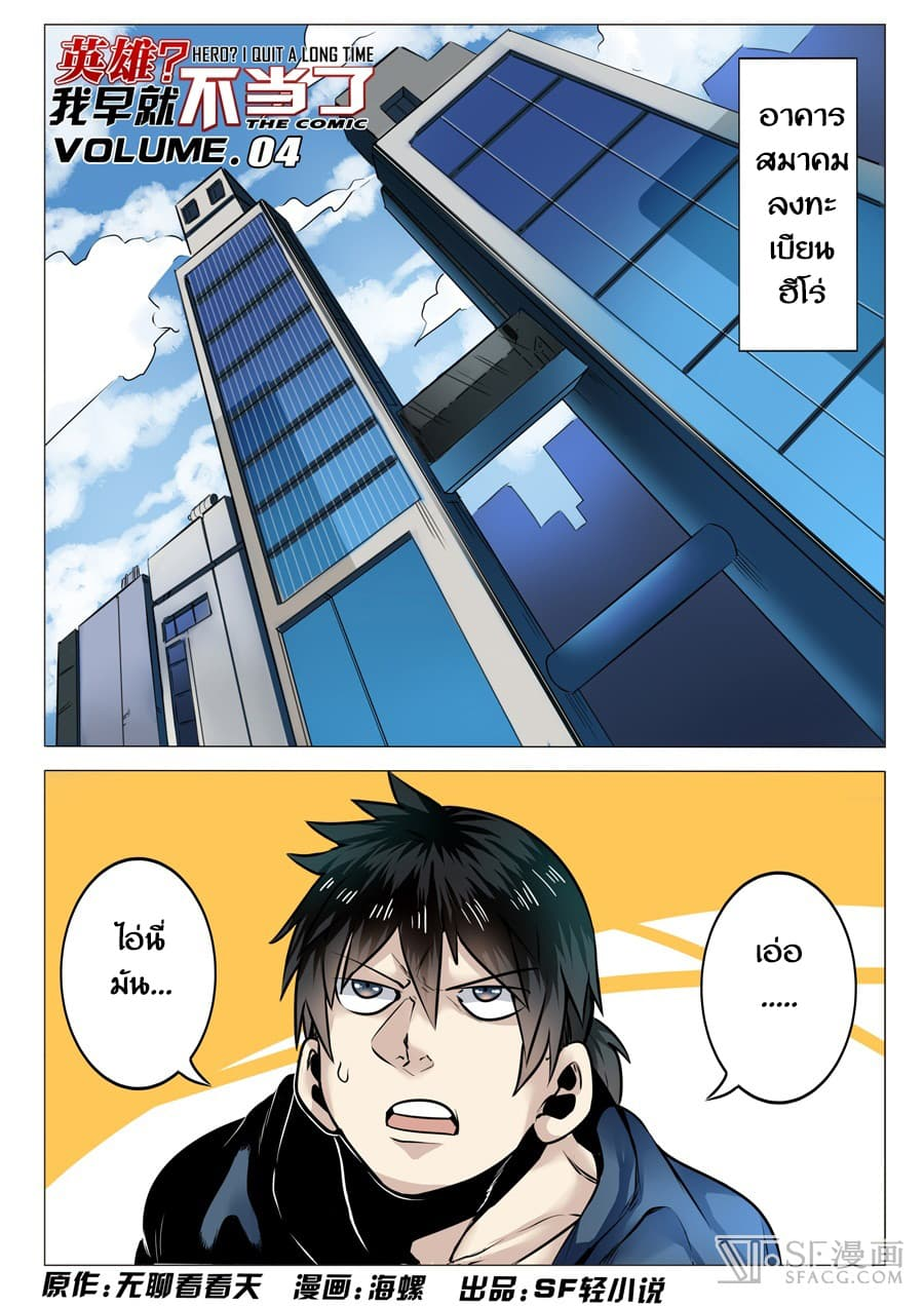 Hero? I Quit A Long Time Ago-ตอนที่ 4