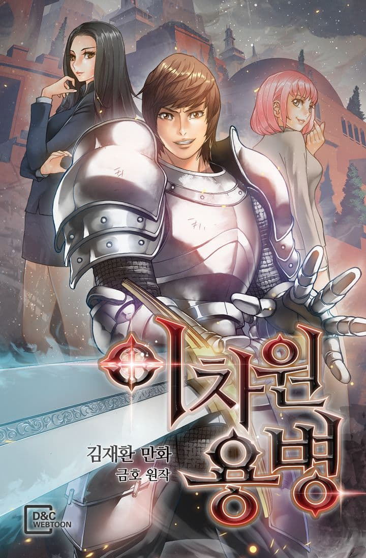 Dimensional Mercenary-ตอนที่ 8