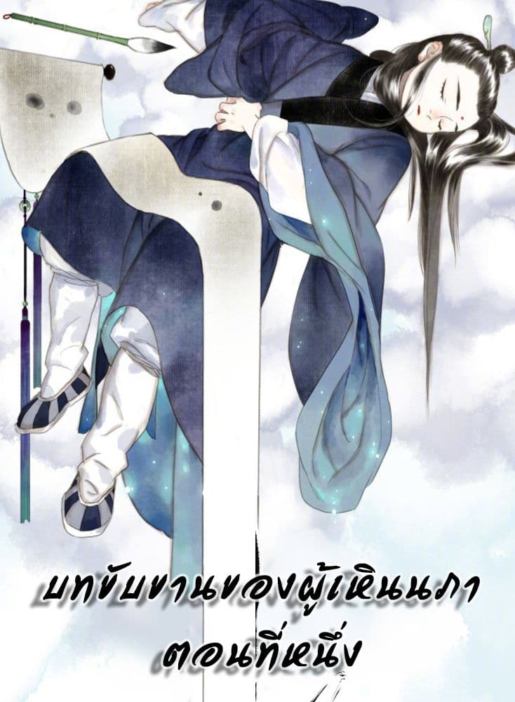 Song of the Sky Walkers-ตอนที่ 1