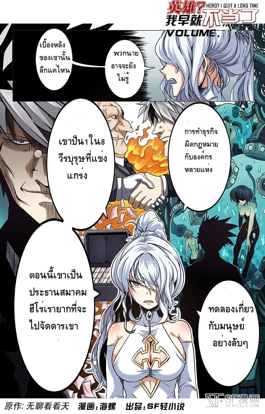 Hero? I Quit A Long Time Ago-ตอนที่ 17