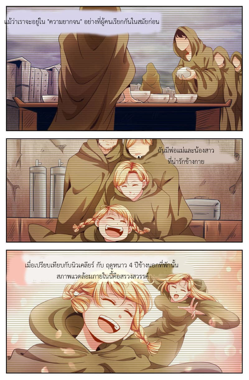 I Have a Mansion In The Post-Apocalyptic World-ตอนที่ 10